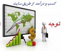 معرفی راههای کسب درآمد اینترنتی ( بخش دوم)